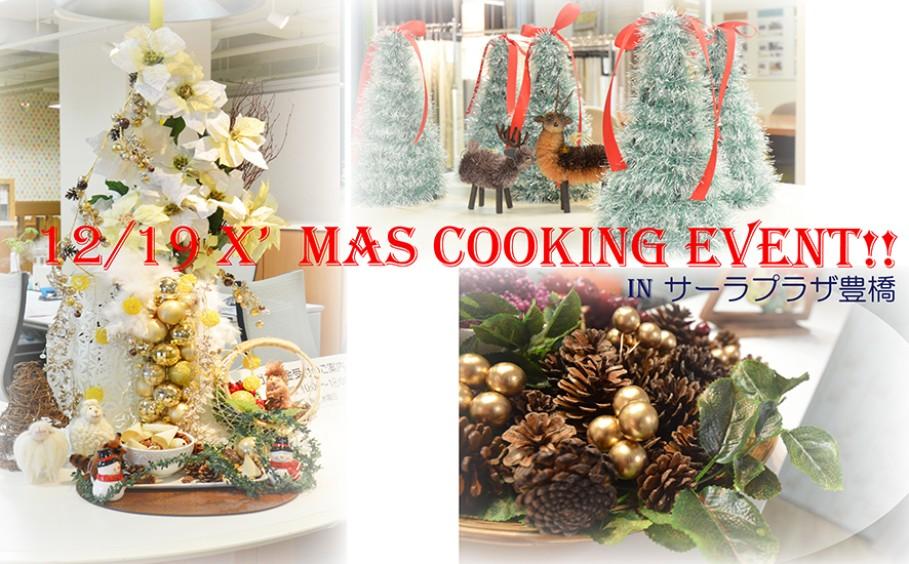 サーラプラザ豊橋でクリスマスクッキングイベント開催します。