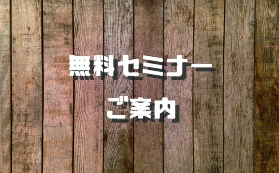 無料セミナーのご案内(豊橋・浜松同時開催)