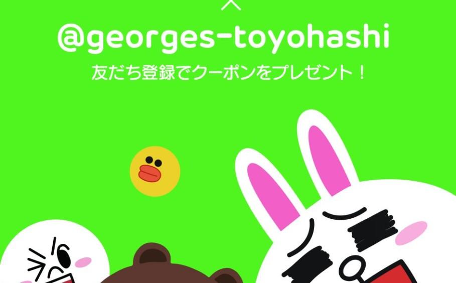 GEORGE'S LINE@友達募集中!!
