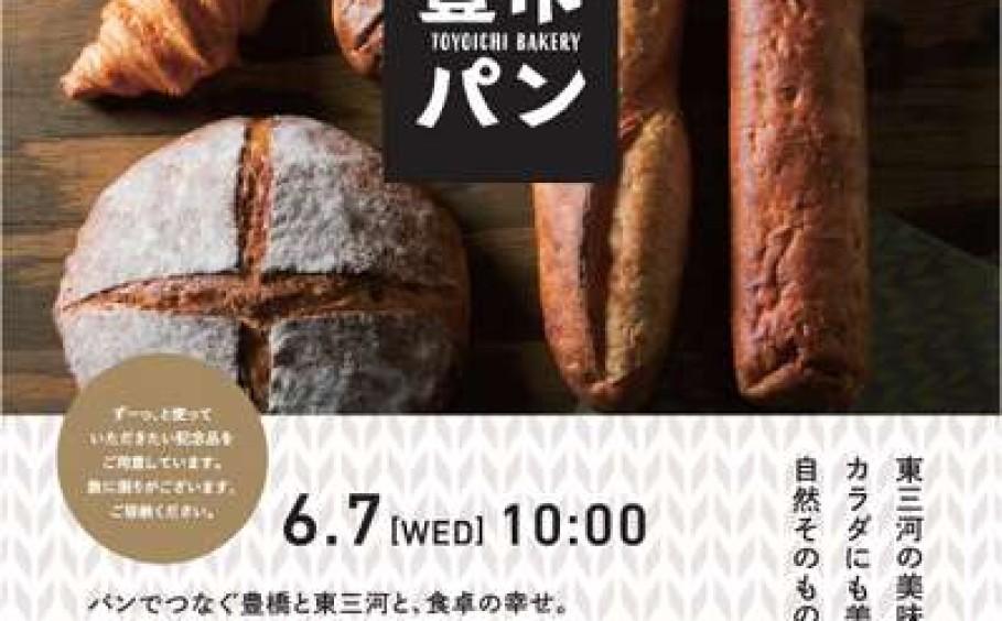 豊橋駅前にホテルアークリッシュのパン屋さんがOPENしました!