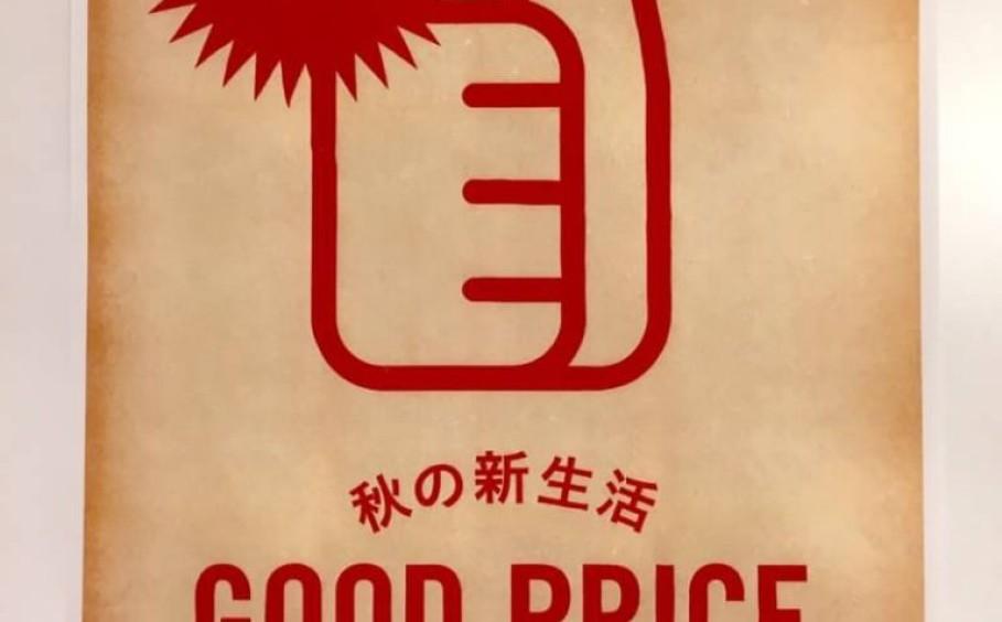 秋の新生活 GOOD PRICE 10%OFF