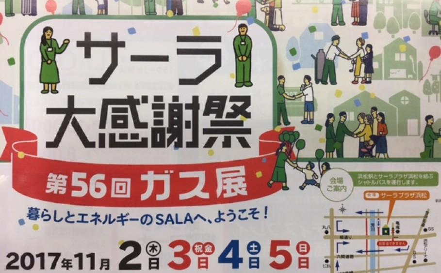 サーラ大感謝祭 第56回ガス展