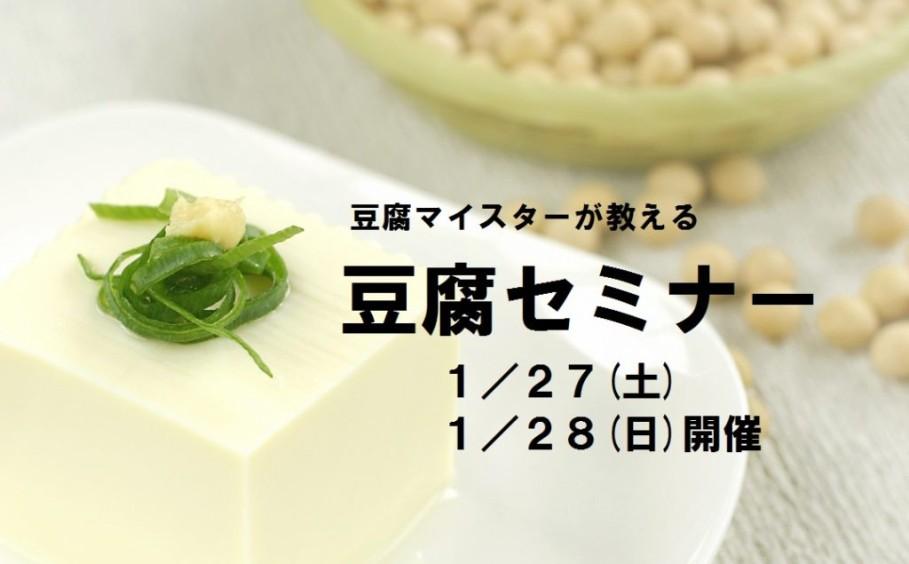 豆腐マイスターが教える☆豆腐セミナー