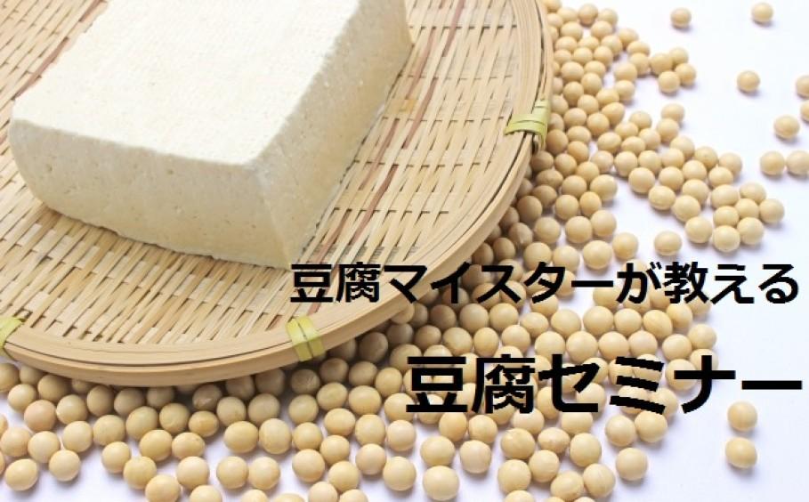 豆腐マイスターが教える!豆腐セミナー