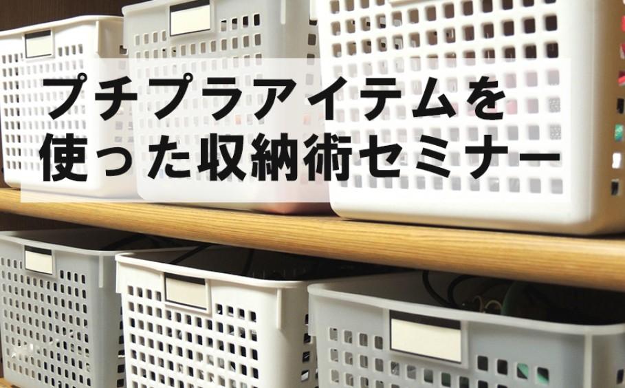 プチプラ収納グッズを使った収納術セミナー