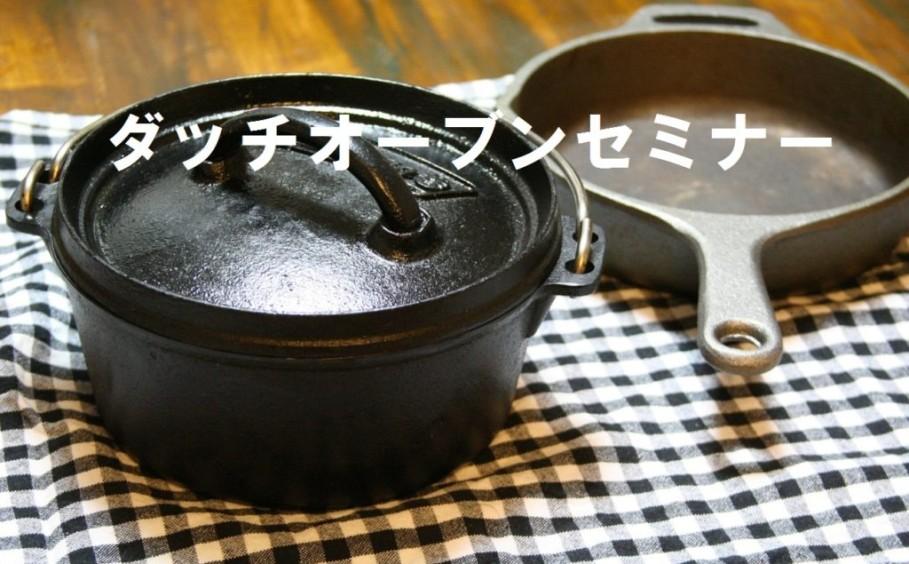 ダッチオーブンセミナー