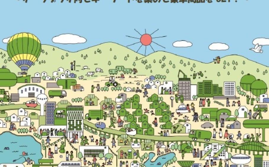 キーワードラリーinサーラプラザ浜松