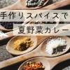 手作りスパイス夏野菜カレー