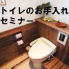 トイレのお手入れセミナー
