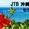JTB沖縄旅行セミナー