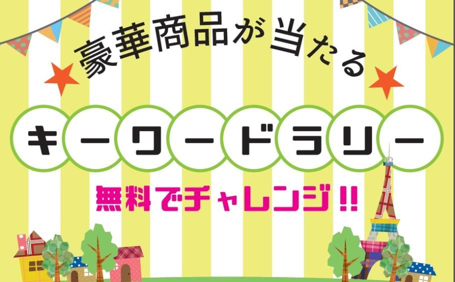 【サーラプラザ豊橋】キーワードラリー開催中!