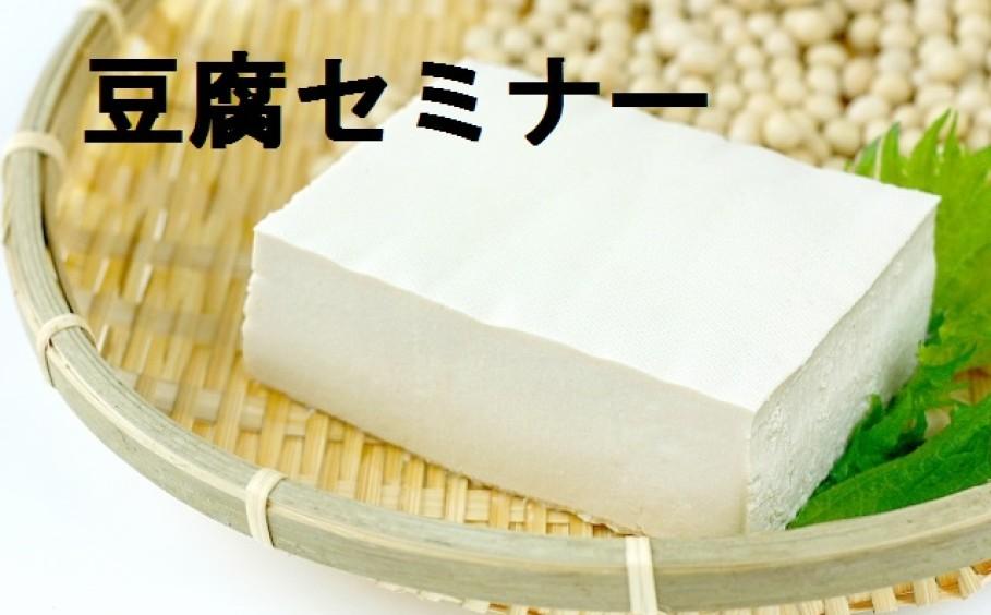 豆腐セミナー