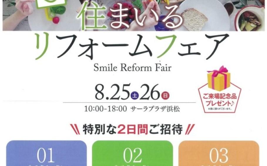 【サーラプラザ浜松】8.25(土)26(日)住まいるリフォームフェア開催します!!