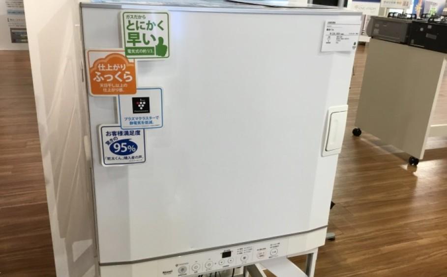 ~カラッと解決~便利なガス衣類乾燥機のご紹介