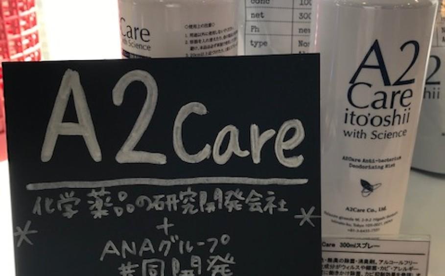 インフルエンザ予防していますか?