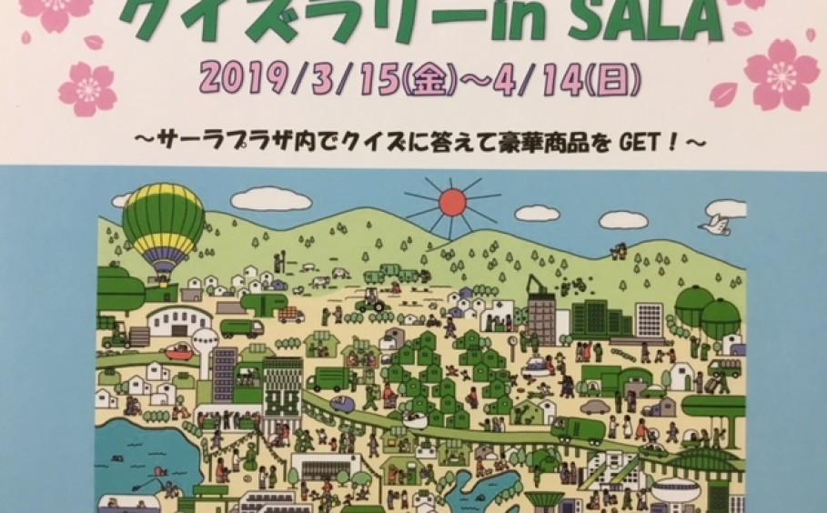 ☆サーラプラザ浜松 クイズラリー当選者発表☆~リフォーム・インテリアのことならサーラ~
