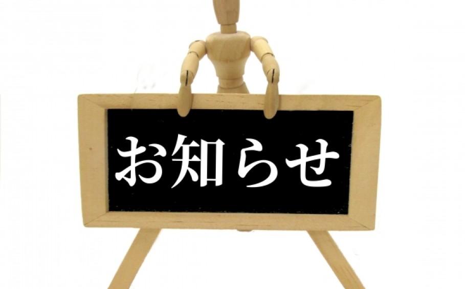 GW休館のお知らせ ~リフォーム・インテリアのことならサーラ~