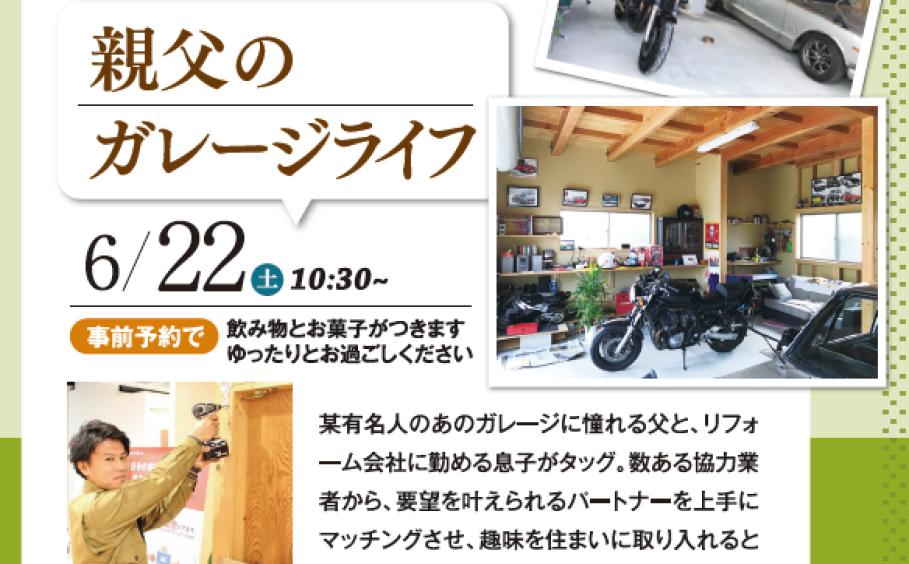 6/22(土)・23(日) 『親父のガレージライフ』セミナー