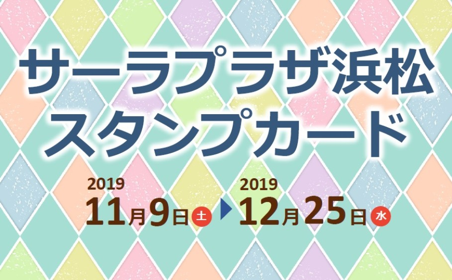 ☆☆スタンプカードinサーラプラザ浜松☆☆
