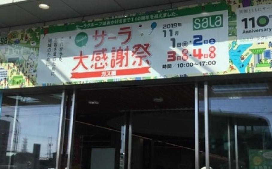 ガス展にてリフォーム相談会開催中!~リフォーム・インテリアのことならサーラ~