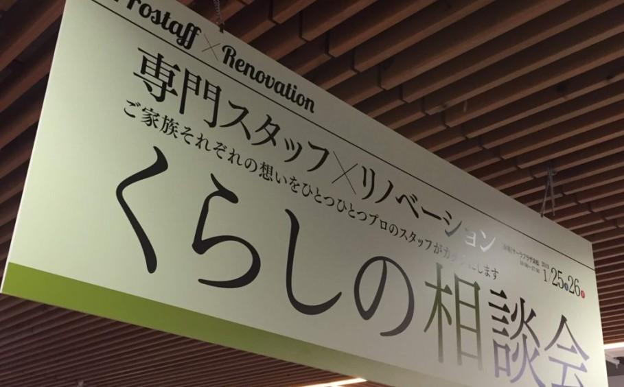 【イベントご案内】サーラプラザ浜松「くらしの相談会」~リフォーム・インテリアのことならサーラ~