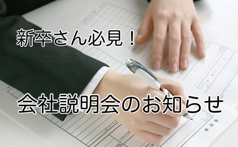 (新卒さん必見!)会社説明会のお知らせ