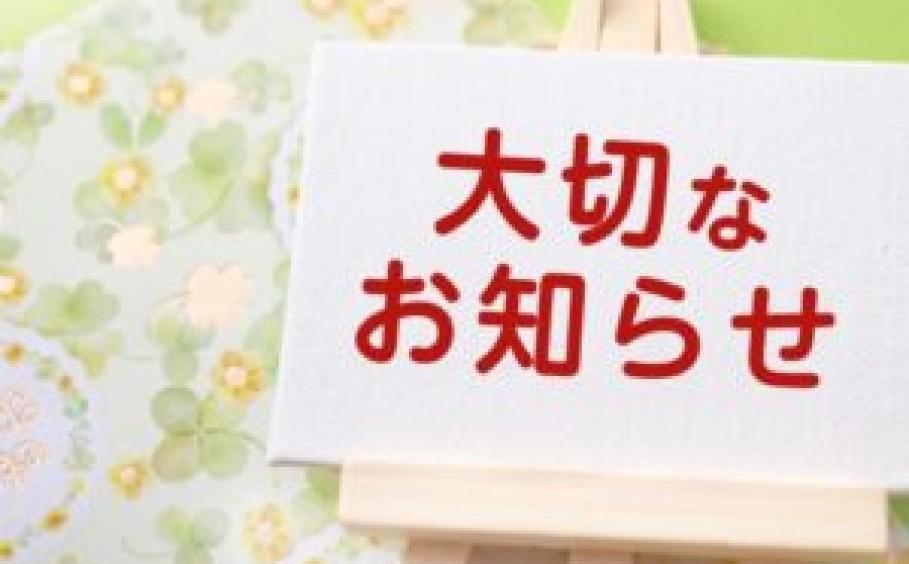 サーラプラザ浜松臨時休館のお知らせ