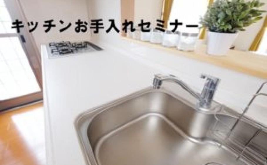 【浜松】おうち時間wo楽しもう!キッチンお手入れセミナー