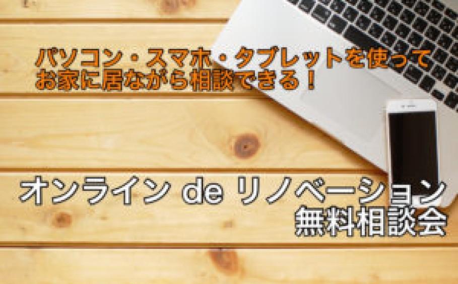 【豊橋】【浜松】オンラインdeリノベーション無料相談会|随時ご参加予約受付中|完全予約制|くらすデザイン