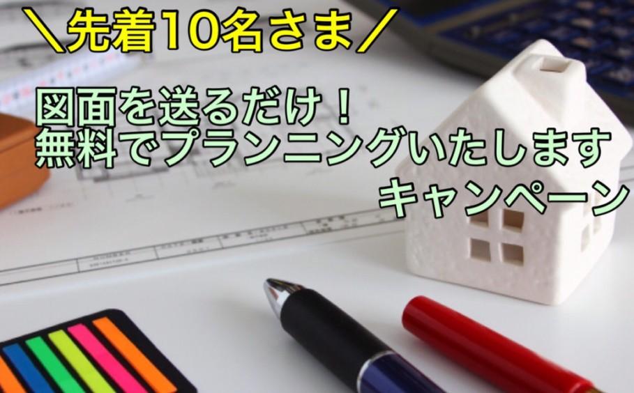 【浜松】先着10名様★図面を送るだけ!無料でプランニングいたしますキャンペーン(5/31まで)