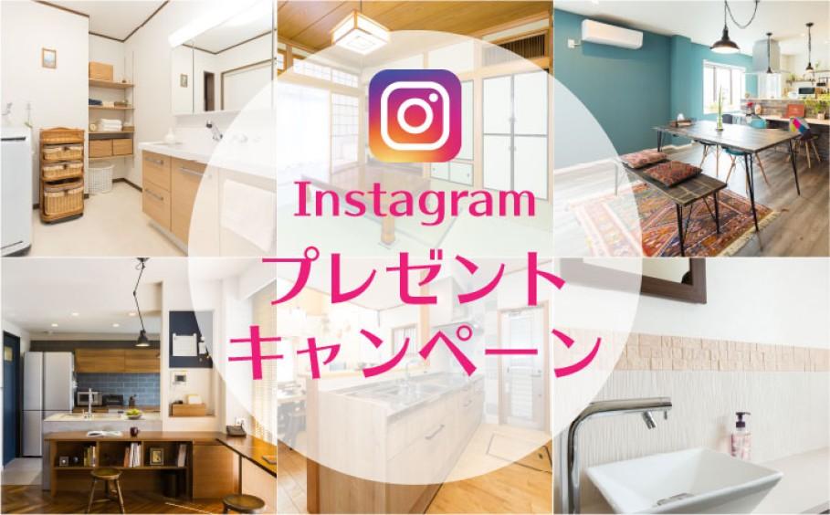 【募集終了】公式Instagramフォロー&アンケート回答でプレゼントが当たるキャンペーン開催!