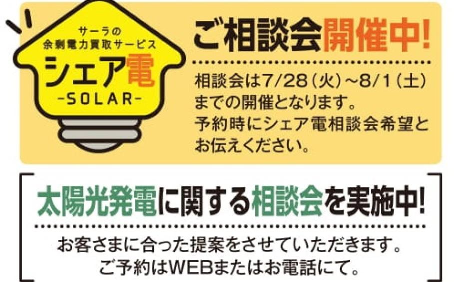 サーラの余剰電力買取サービス シェア電ご相談会