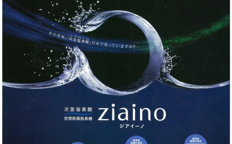 【ziaino(ジアイーノ)/Panasonic】~次亜塩素酸 空間除菌脱臭機~