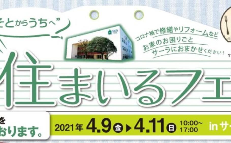 住まいるフェア 開催!! 4/9(金)~4/11(日)