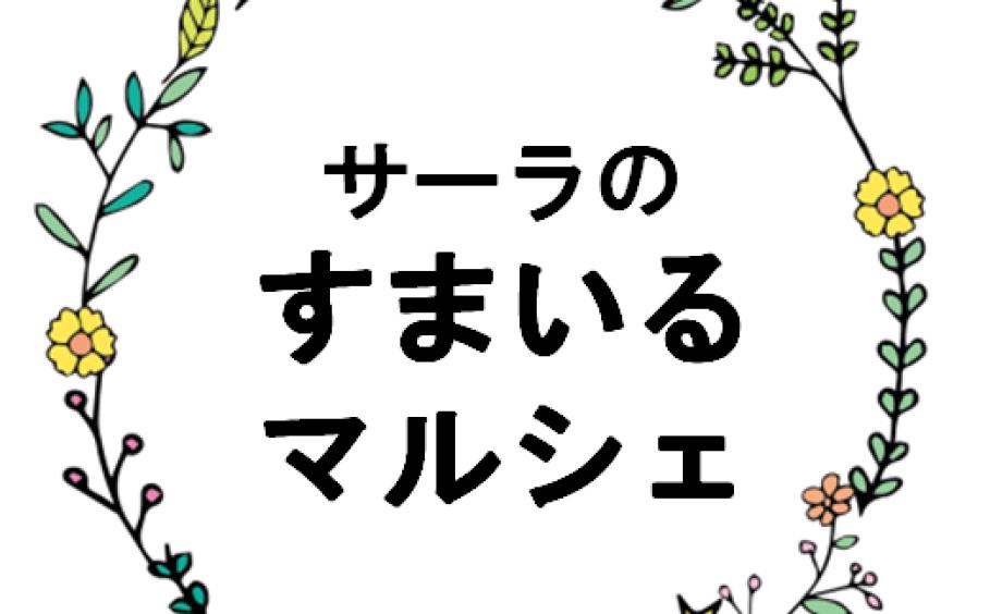 「すまいるマルシェ」INサーラプラザ浜松