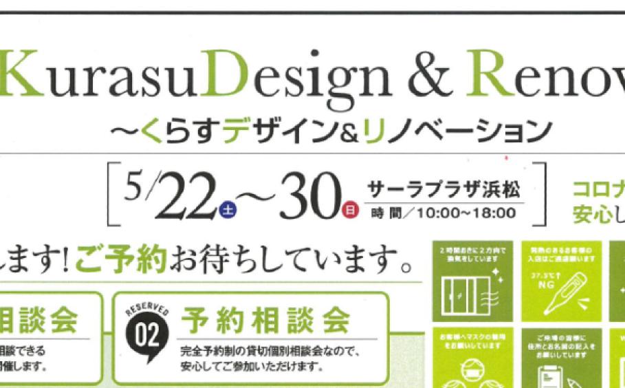 くらすデザイン&リノベーションWEB相談会@サーラプラザ浜松