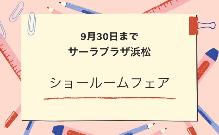 サーラプラザ浜松ショールムフェア2021