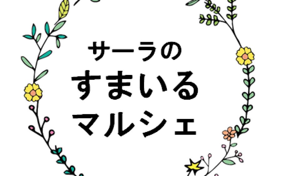 10月「すまいるマルシェ」INサーラプラザ浜松